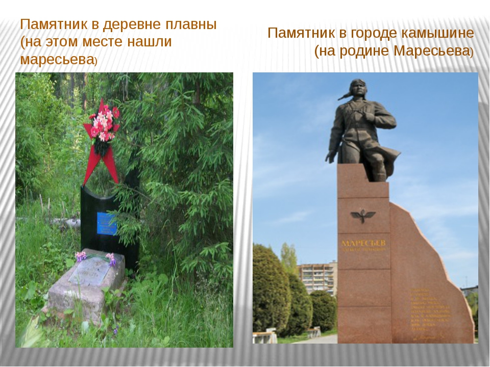 Памятник в деревне плавны (на этом месте нашли маресьева) Памятник в городе...