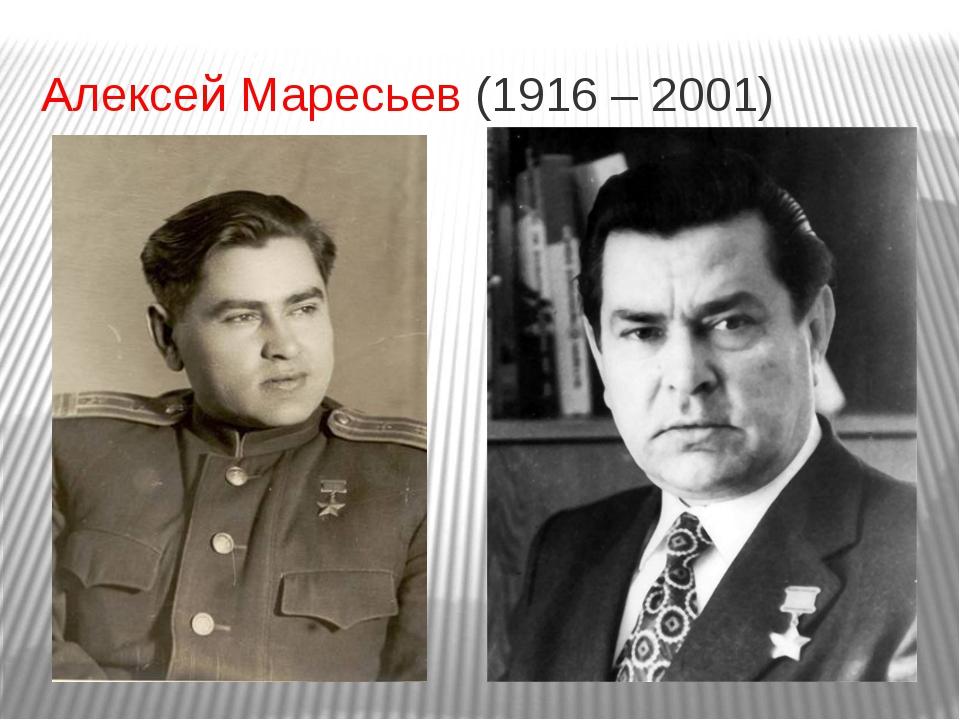 Алексей Маресьев (1916 – 2001)