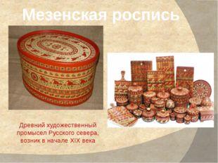 Мезенская роспись Древний художественный промысел Русского севера, возник в н