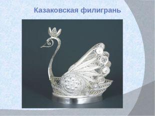 Казаковская филигрань