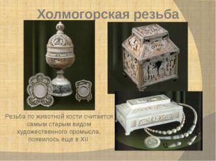 Холмогорская резьба Резьба по животной кости считается самым старым видом худ