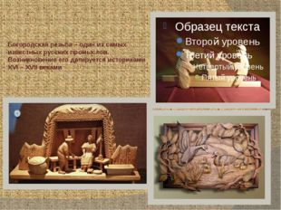 Богородская резьба – один из самых известных русских промыслов. Возникновение