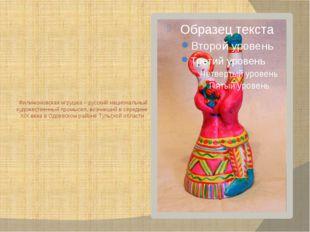 Филимоновская игрушка – русский национальный художественный промысел, возник