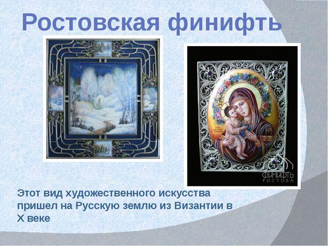 Ростовская финифть Этот вид художественного искусства пришел на Русскую землю...