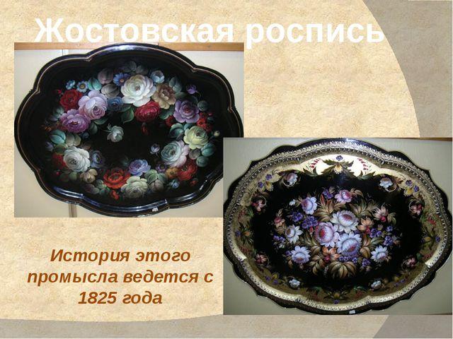 Жостовская роспись История этого промысла ведется с 1825 года