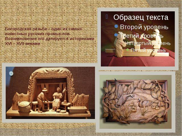 Богородская резьба – один из самых известных русских промыслов. Возникновение...