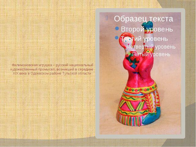 Филимоновская игрушка – русский национальный художественный промысел, возник...