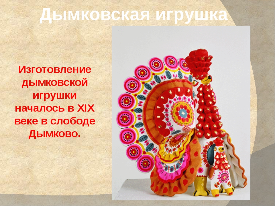 Дымковская игрушка Изготовление дымковской игрушки началось в XIX веке в слоб...
