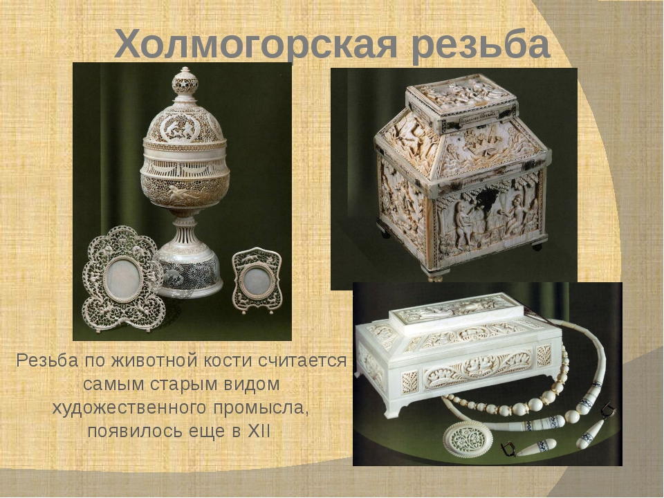 Холмогорская резьба Резьба по животной кости считается самым старым видом худ...