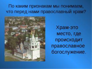 По каким признакам мы понимаем, что перед нами православный храм? Храм-это ме