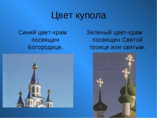 Цвет купола Синий цвет-храм посвящен Богородице. Зеленый цвет-храм посвящен С