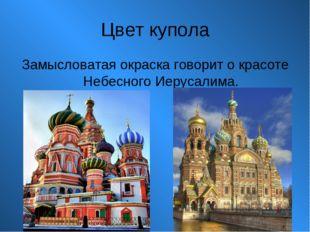 Цвет купола Замысловатая окраска говорит о красоте Небесного Иерусалима.