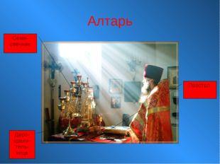 Алтарь Престол Семи- свечник Даро- храни- тель- ница