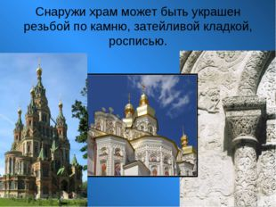 Снаружи храм может быть украшен резьбой по камню, затейливой кладкой, росписью.