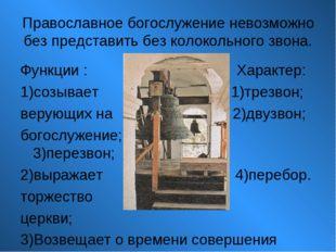 Православное богослужение невозможно без представить без колокольного звона.