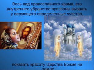 Весь вид православного храма, его внутреннее убранство призваны вызвать у вер