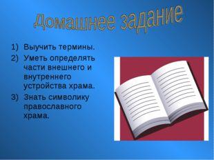 Выучить термины. Уметь определять части внешнего и внутреннего устройства хра