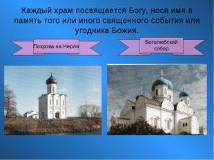 Каждый храм посвящается Богу, нося имя в память того или иного священного соб