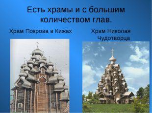 Есть храмы и с большим количеством глав. Храм Покрова в Кижах Храм Николая Чу