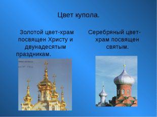 Цвет купола. Золотой цвет-храм посвящен Христу и двунадесятым праздникам. Сер