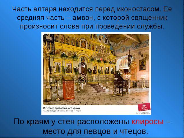 Часть алтаря находится перед иконостасом. Ее средняя часть – амвон, с которой...
