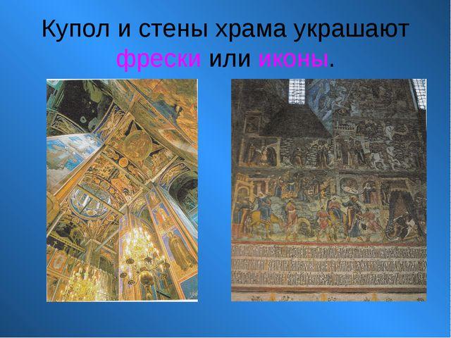 Купол и стены храма украшают фрески или иконы.