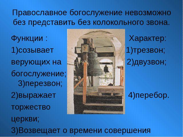 Православное богослужение невозможно без представить без колокольного звона....