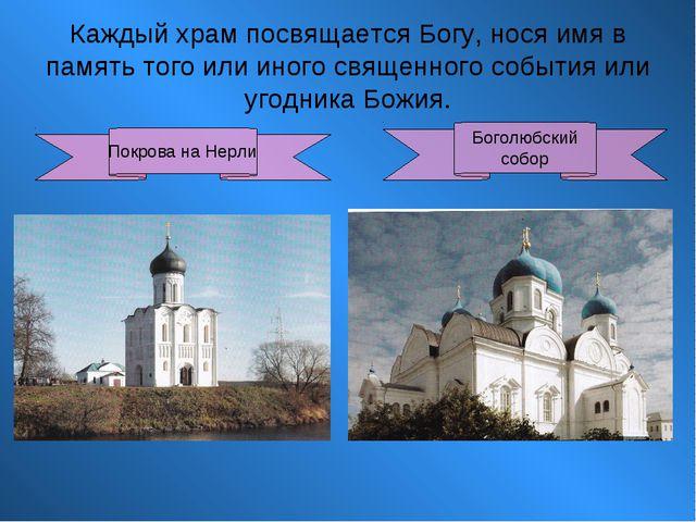 Каждый храм посвящается Богу, нося имя в память того или иного священного соб...