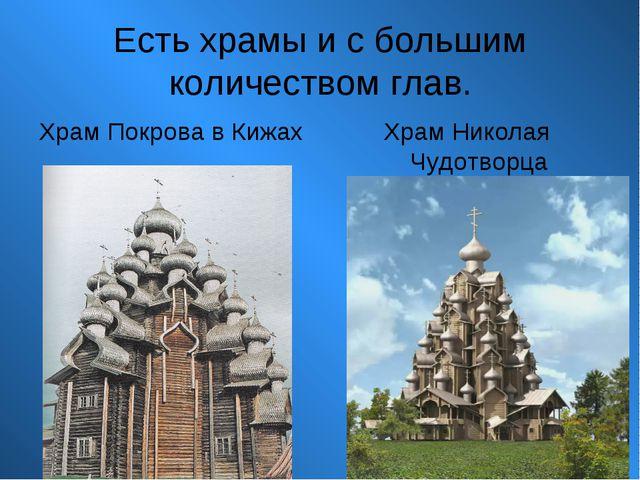 Есть храмы и с большим количеством глав. Храм Покрова в Кижах Храм Николая Чу...