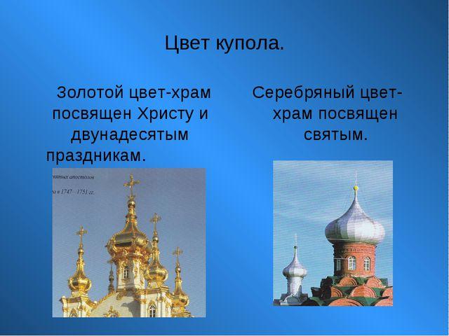 Цвет купола. Золотой цвет-храм посвящен Христу и двунадесятым праздникам. Сер...
