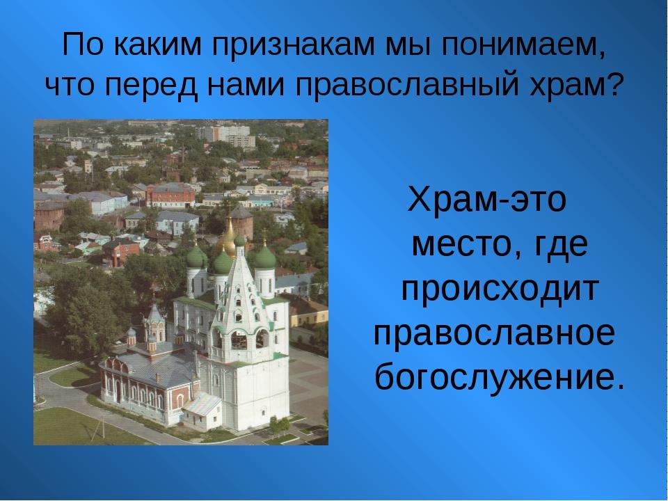 По каким признакам мы понимаем, что перед нами православный храм? Храм-это ме...
