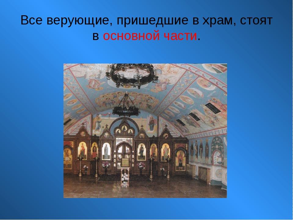 Все верующие, пришедшие в храм, стоят в основной части.