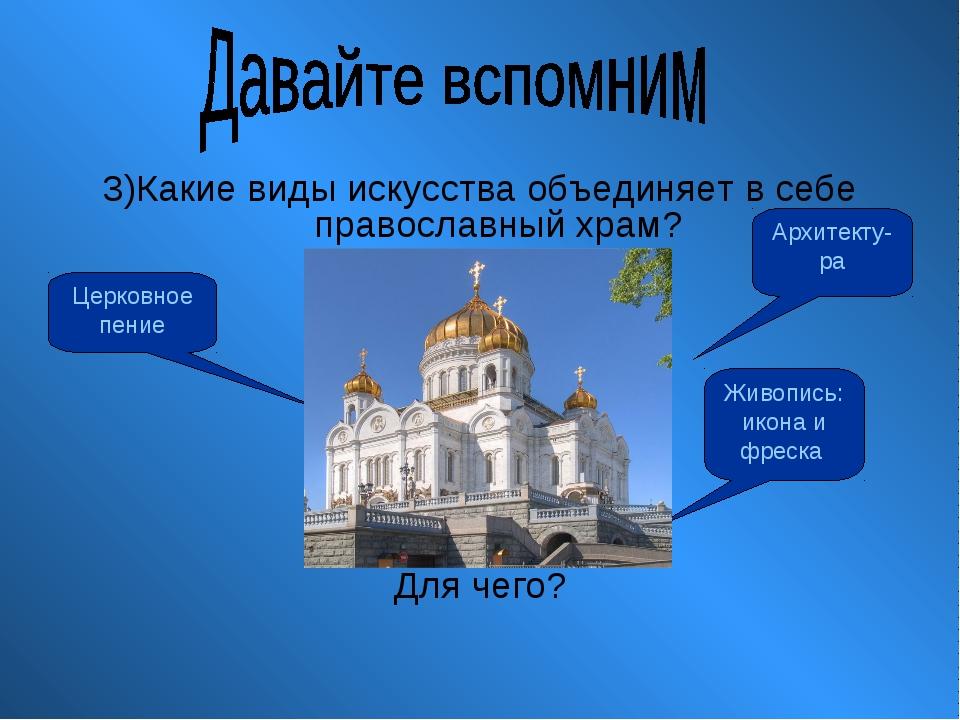 3)Какие виды искусства объединяет в себе православный храм? Для чего? Архитек...