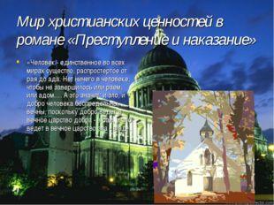 Мир христианских ценностей в романе «Преступление и наказание» «Человек - еди
