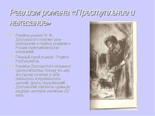 Реализм романа «Преступление и наказание» Реализм романа Ф. М. Достоевского п