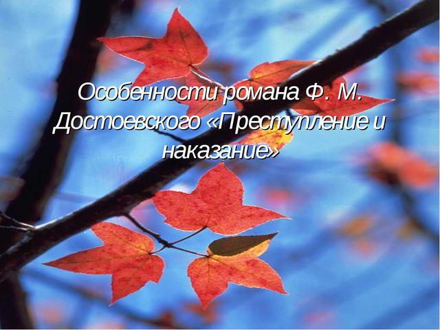 Особенности романа Ф. М. Достоевского «Преступление и наказание»