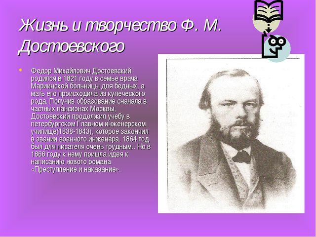 Жизнь и творчество Ф. М. Достоевского Федор Михайлович Достоевский родился в...