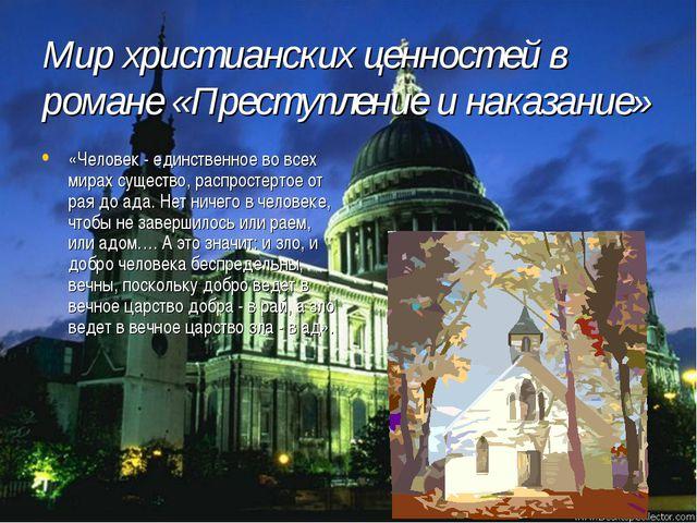 Мир христианских ценностей в романе «Преступление и наказание» «Человек - еди...
