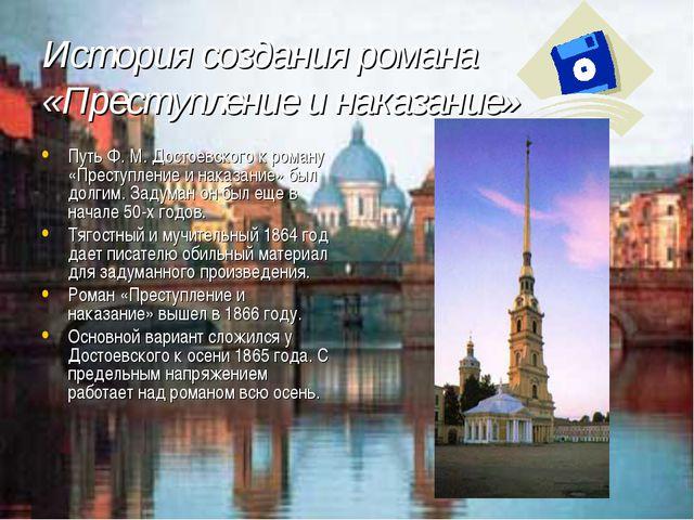 История создания романа «Преступление и наказание» Путь Ф. М. Достоевского к...