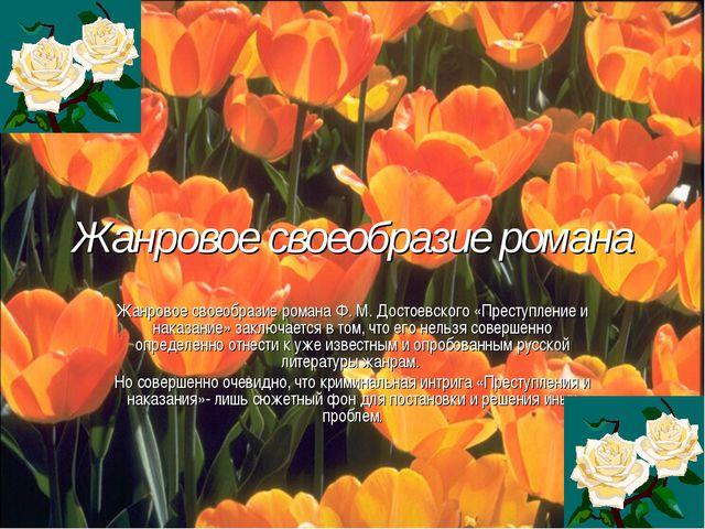 Жанровое своеобразие романа Жанровое своеобразие романа Ф. М. Достоевского «П...