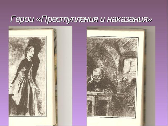 Герои «Преступления и наказания»
