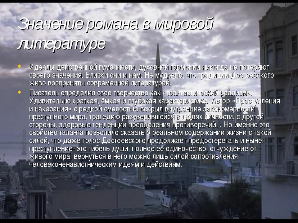 Значение романа в мировой литературе Идеалы действенной гуманности, духовной...