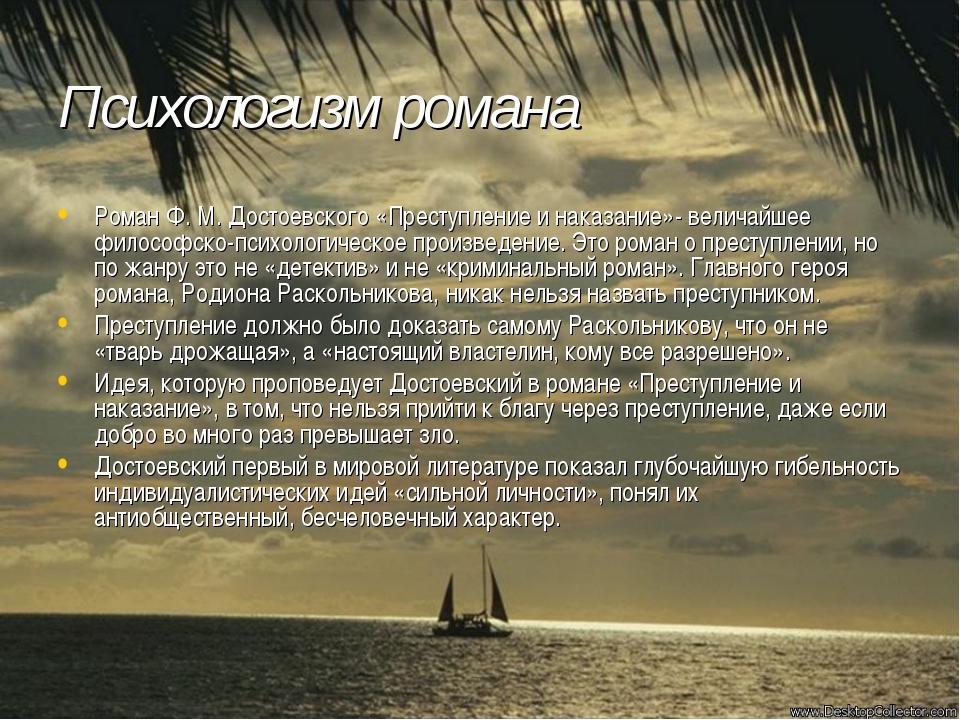 Психологизм романа Роман Ф. М. Достоевского «Преступление и наказание»- велич...