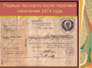 Первые паспорта после переписи населения 1874 года