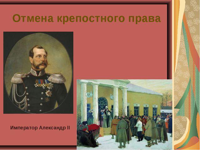 Отмена крепостного права Император Александр II