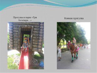 Прогулка в парке «Три богатыря…» Конная прогулка