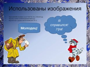 Использованы изображения http://cs301608.vkontakte.ru/u137768778/-14/x_7245c4