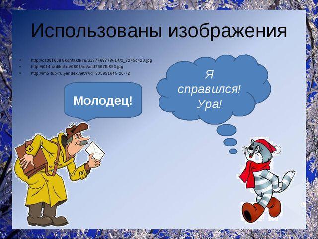 Использованы изображения http://cs301608.vkontakte.ru/u137768778/-14/x_7245c4...