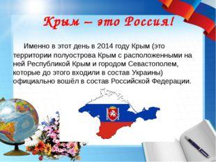 Крым – это Россия! Именно в этот день в 2014 году Крым (это территории полуос