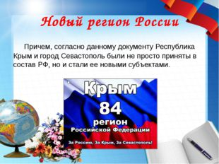 Новый регион России Причем, согласно данному документу Республика Крым и горо